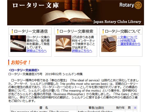 ロータリー文庫